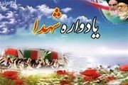 یادواره شهدای مدافع حرم در استان لرستان برگزار میشود