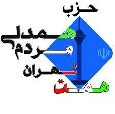 بیانیه حزب همدلی مردم تهران به مناسبت پایان سال 96