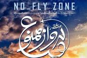 نیم نگاهی به «منطقه پرواز ممنوع» سینمای ایران