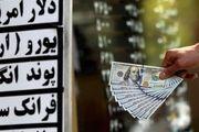 مدیریت نبض ارزی کشور توسط عده ای خاص