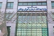 ماجرای اختلال در فعالیتهای سامانه نظارتی وزارت بهداشت چیست؟