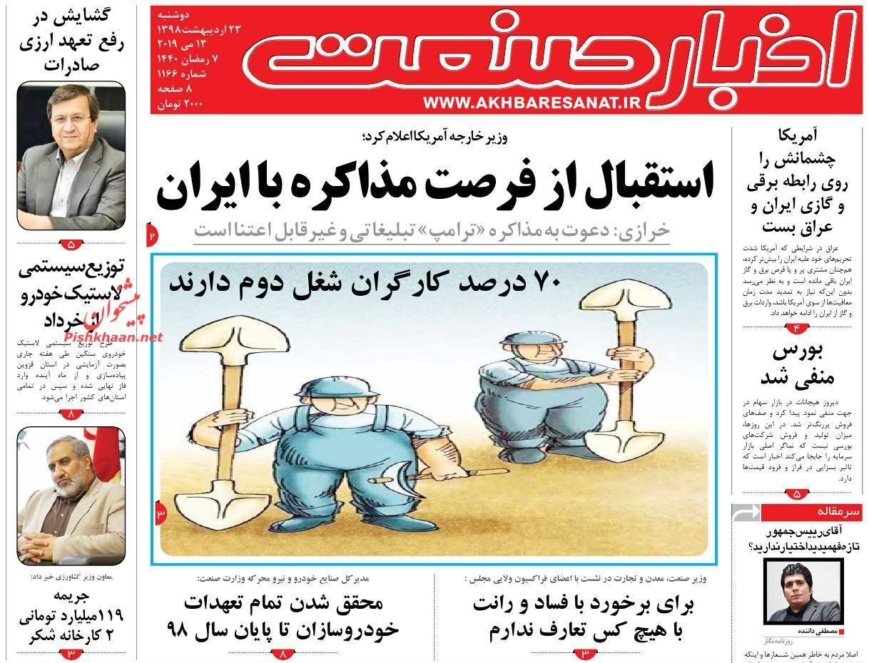 صفحه نخست روزنامههای اقتصادی 23 اردیبهشت ماه